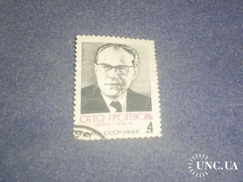 СССР-1965 г.-Гротеволь