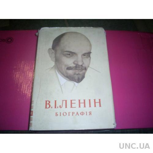 В.І.Ленин (біографія)