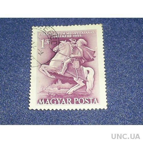 Венгрия-1955 г.-25 лет почтовому музею, всадник (полная)