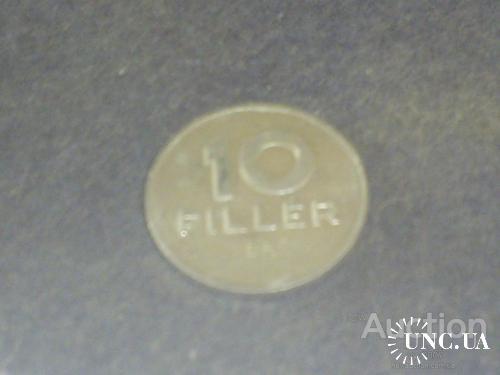 Венгрия-1986 г.-10 филлеров