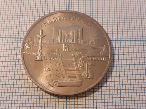, Матенадаран в Ереване 5 рублей 1990 Медно - никель