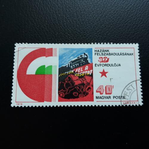 1975 комунизм