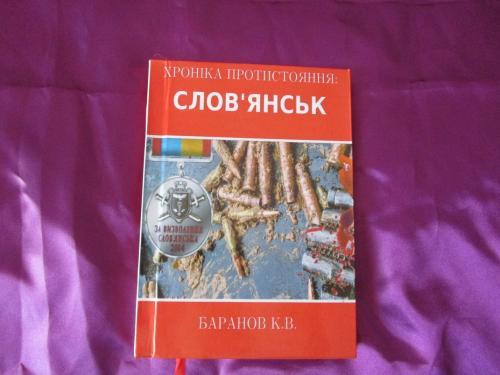 """Книга """"Хроніка протистояння: Слов'янськ"""""""
