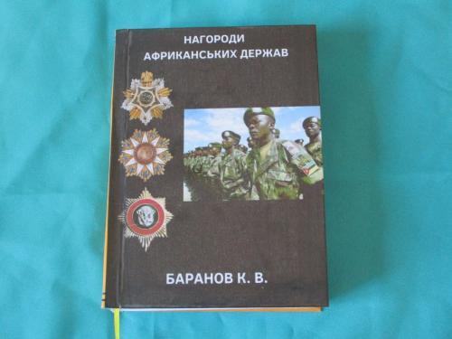 """Книга """"Нагороди Африканських Держав"""""""