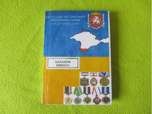 "Книга ""Нагороди АР Крим"""