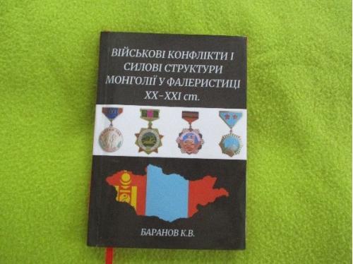 """Книга """"Нагороди Монголії"""""""