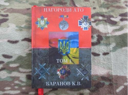 Нагороди АТО (1 том)