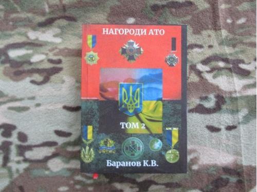 Нагороди АТО 2-й том
