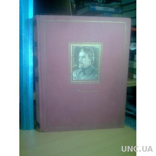 Белинский. Избранные сочинения.1949