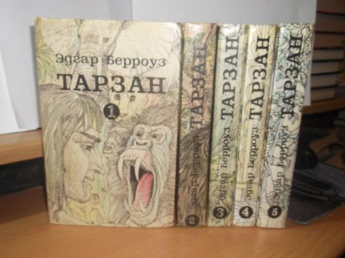 Берроуз. Тарзан. Том 1. Книги 1-3. Вильнюс