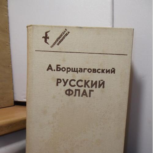 Борщаговский. Русский флаг. Серия Тихоокеанская Библиотека
