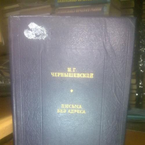 Чернышевский. Письма без адреса. Библиотека российской словесности