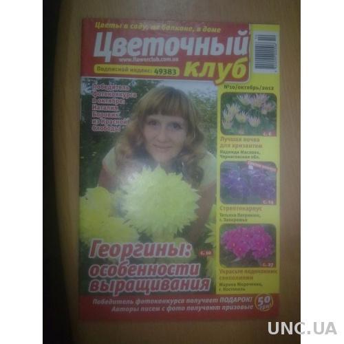 Цветочный клуб №10. 2012