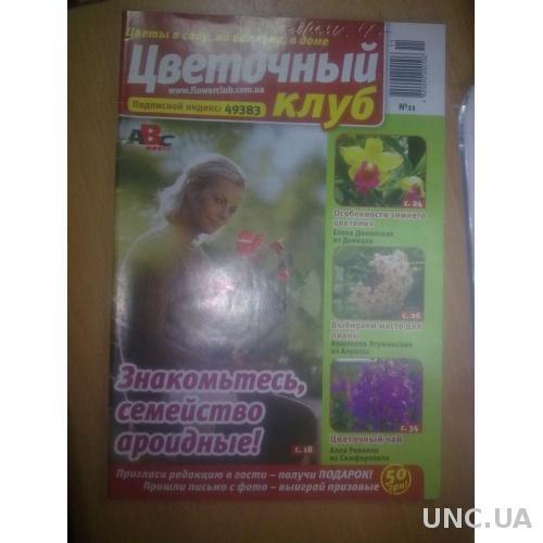 Цветочный клуб №11. 2012