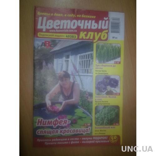 Цветочный клуб №12. 2012