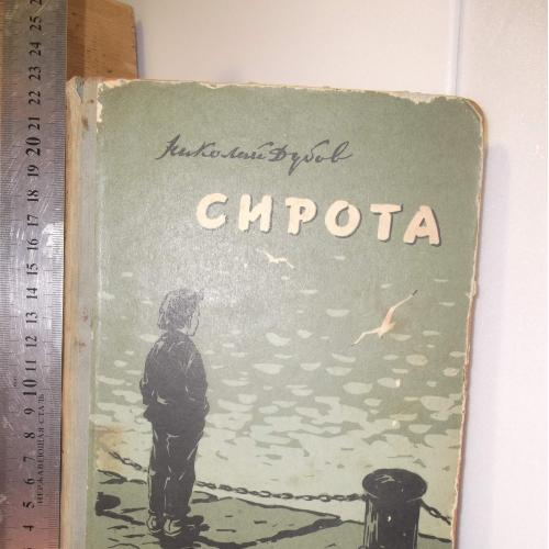 Дубов. Сирота. 1958. Детская литература