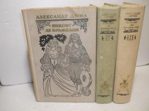 Дюма. Виконт де Бражелон. В 3 томах. Худлит. 1978