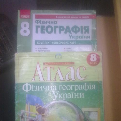 Географiя - атлас+карти кольорови - 8кл