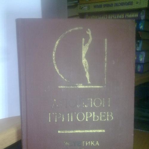 Григорьев (2) Эстетика и критика. История эстетики в памятниках и документах