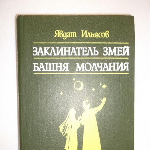 Ильясов. Заклинатель змей. Башня молчания