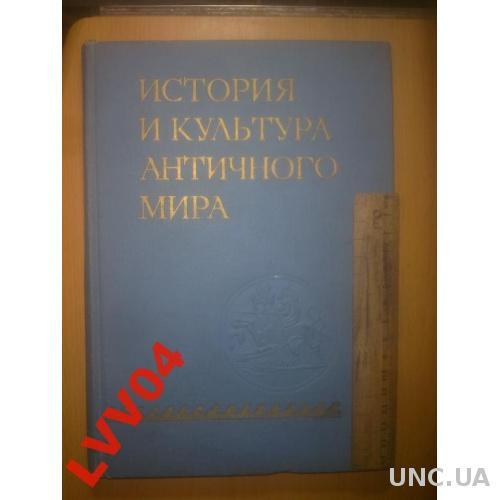 История и культура античного мира Сборник