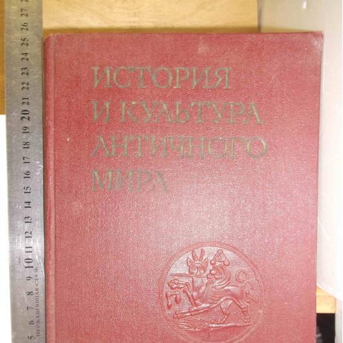 История и культура античного мира Средиземноморье Северное Причерноморье Средняя Азия Кавказ славяне