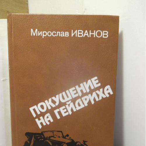 Иванов Мирослав. Покушение на Гейдриха. Книга на оснеове свидетельств, фактов и документов