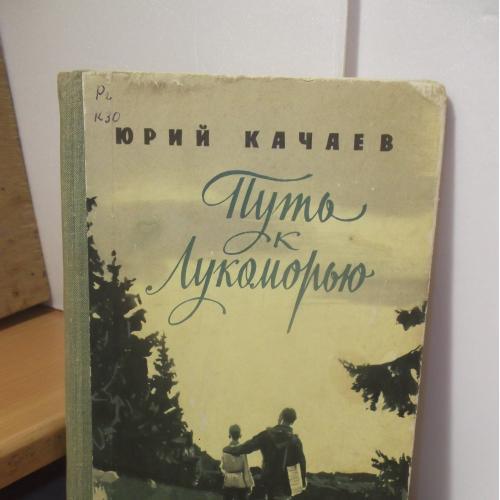 Качаев. Путь к Лукоморью. Детская