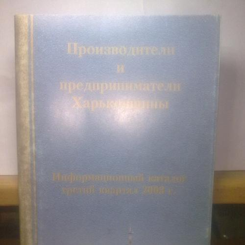 Каталог. Производители и предприниматели харьковщины. №1. 2003 год