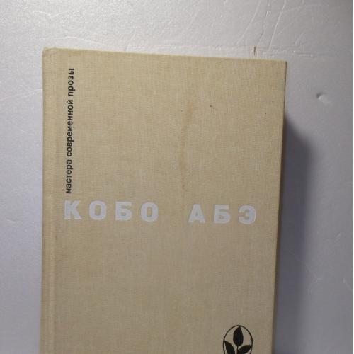 Кобо Абэ. Чужое лицо. Сожженная карта. Человек-ящик. Серия мастера современной прозы