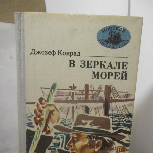 Конрад Дж. В зеркале морей. Серия Морская библиотека