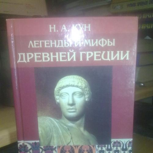 Кун. Легеды и мифы Древней Греции