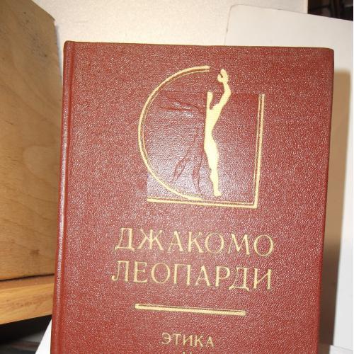 Леопарди Дж (2). Этика и эстетика. История эстетики в памятниках и документах