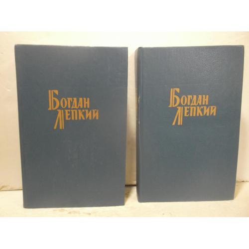 Лепкий Богдан. Твори в 2 томах