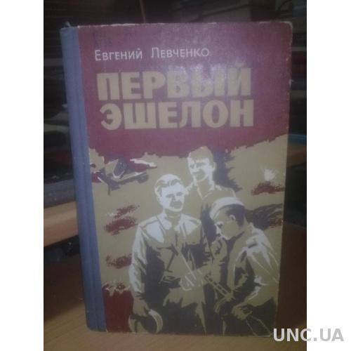 Левченко Е. Первый эшелон