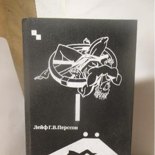 Лейф Г.В. Перссон. Столпы общества. История о преступлении. 1989