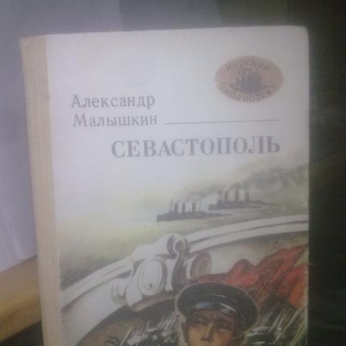 Малышкин. Севастополь. Серия Морская библиотека