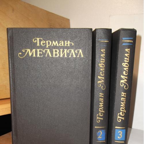 Мелвилл. Собрание сочинений в 3 томах