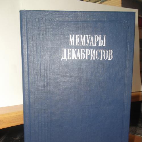 Мемуары декабристов. Серия Литературные воспоминания