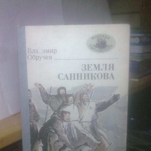 Новиков-Прибой. Цусима 2 кн в 1. Серия Морская библиотека