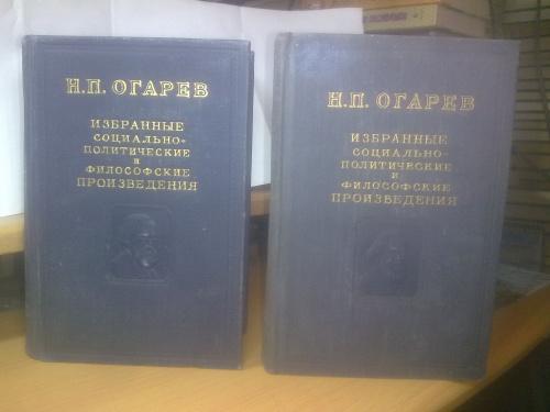 Огарев. Избранные социально-политические и философские произведения. 1952-56 в 2 томах