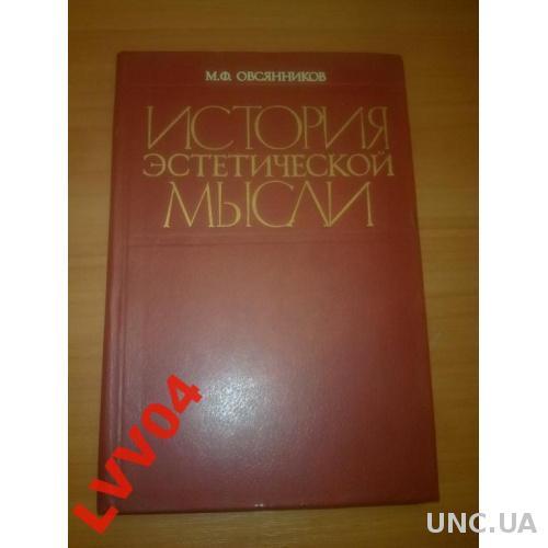 Овсянников М.Ф. История эстетической мысли