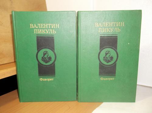 Пикуль. Фаворит. В 2 томах. Современник
