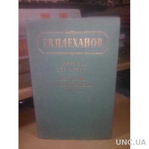 Плеханов В.Г. Письма без адреса. Искусство и общественная жизнь. 1956