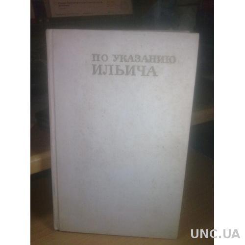 По указанию Ильича