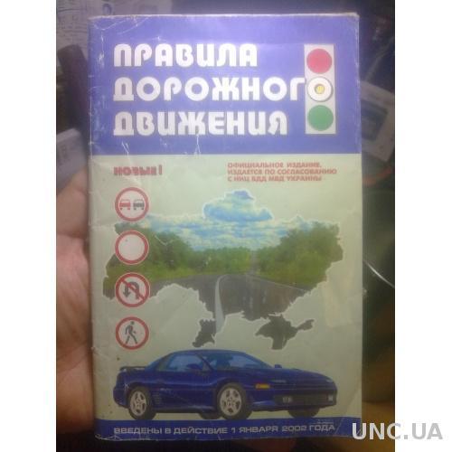 Правила дорожного движения - Украина