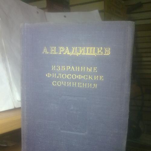 Радищев. Избранные философские сочинения. 1949