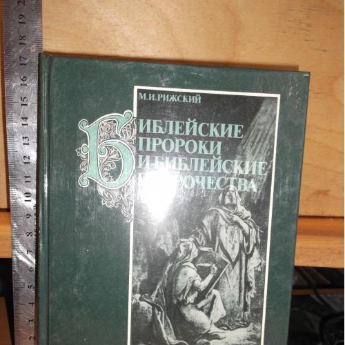 Рижский. Библейские пророки и библейские пророчества (ум формат) 2