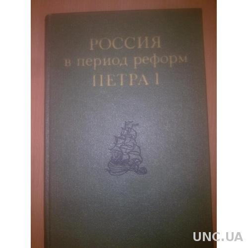 Россия в период реформ Петра 1
