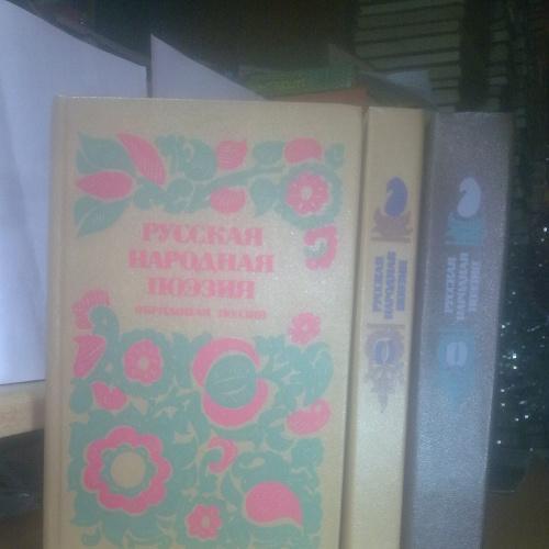 Русская народная поэзия в 3 томах. Обрядовая. Лирическая. Эпическая